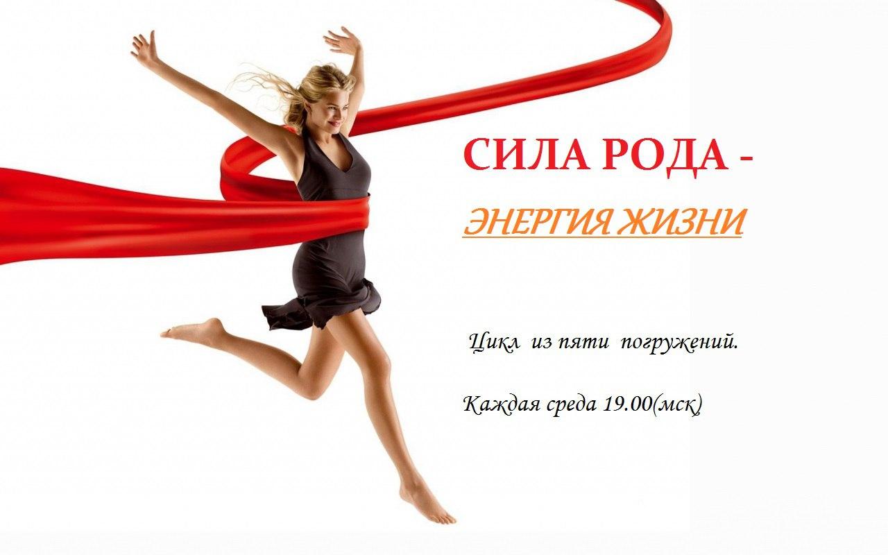 Афиша СИЛА РОДА- ЭНЕРГИЯ ЖИЗНИ