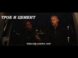 Короткометражный фильм -Трое и цемент-