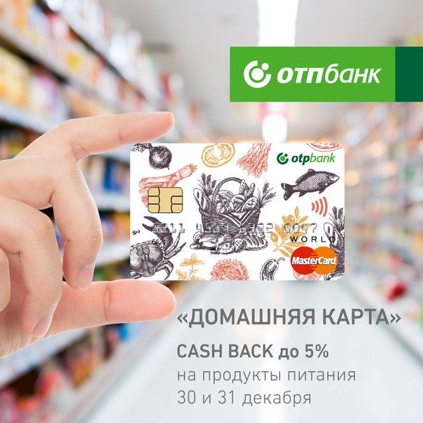 «Домашняя карта»: покупайте продукты с выгодой!У нас отличные праздн