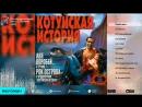 Аня Воробей и группа Рок-Острова - Котуйская история 1 - Часть 1 - Ворона