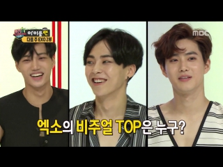 FULL CUT 170723 MBC Section TV `Idol Men` @ EXO