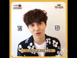 [VIDEO] Suho & Chanyeol @ Let's Eat Dinner Together Preview