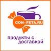 Интернет-магазин Con-feta.ru (Уфа)