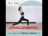170401 Circle Yoga with AOA Yuna - Warrior Pose 1
