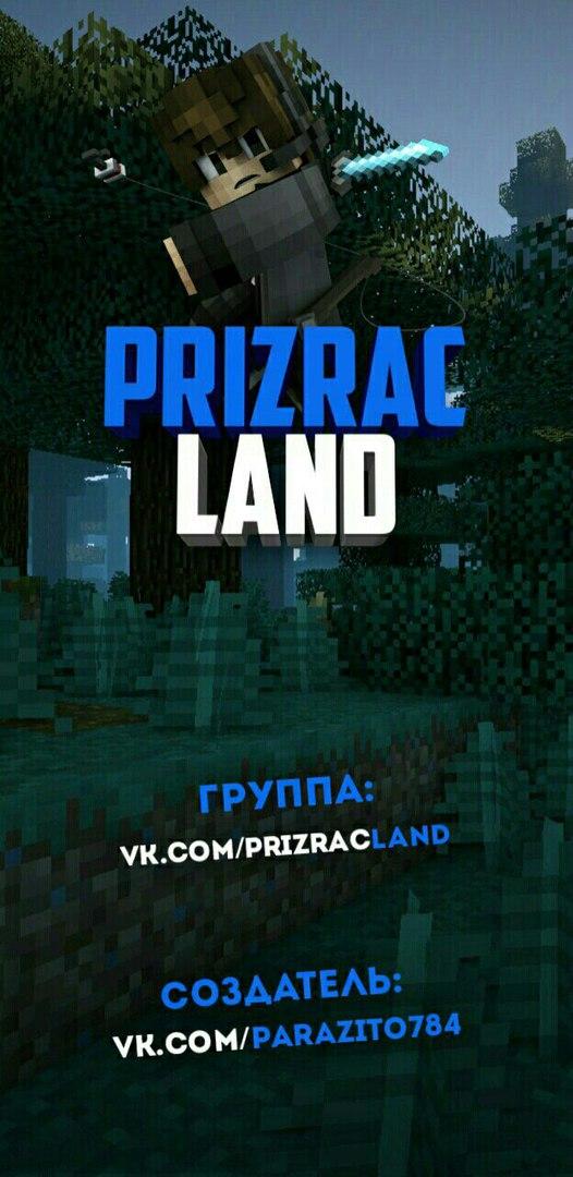 Игровой сервер PrizracLand