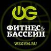 Фитнес-клуб WeGym Ферганская
