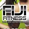 Фитнес-центр « Фиджи»