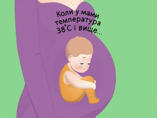 Если во время беременности резко поднимается температура - немедленно обращайтесь к врачу