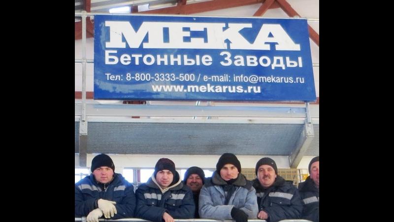 Видео от наших Заказчиков: Шемурша (Чувашия) Бетонный завод MEKAMIX-60 COMPACT