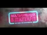 Мальчишник в Паттайе — Русский трейлер 2017 2