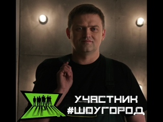 Участник #ШОУГОРОД - Павел Сафронов (Полоцк)
