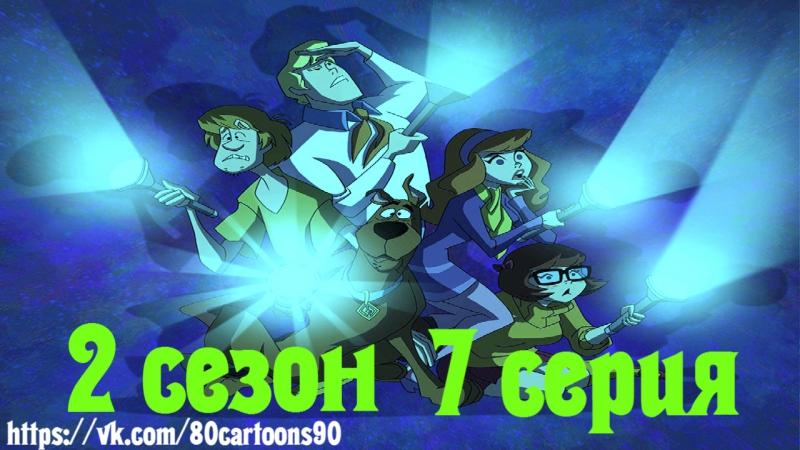 Скуби Ду Мистическая корпорация 2 сезон 7 серия