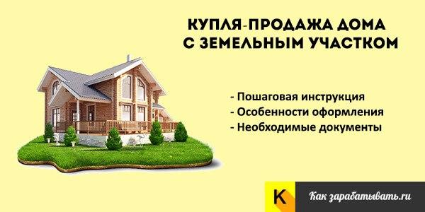Купля-продажа дома с земельным участком: инструкция и договор (образец