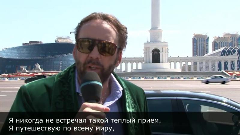 Николас Кейдж предложил снять фильм о голливудских звёздах в Казахстане.