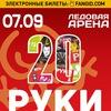 РУКИ ВВЕРХ!  Великий Новгород 7.09 Ледовая Арена