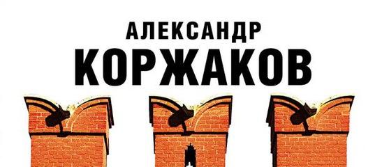 АЛЕКСАНДР КОРЖАКОВ БЕСЫ 2.0 А ЦАРИ-ТО НЕ НАСТОЯЩИЕ СКАЧАТЬ БЕСПЛАТНО