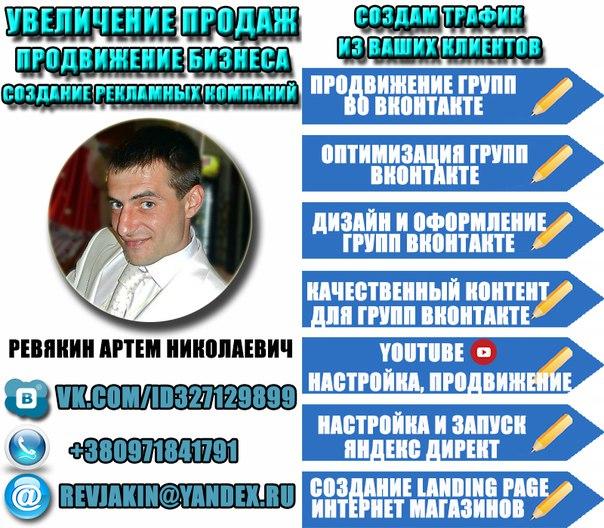 1. Продвижение групп во ВКонтакте 2. Оптимизация групп ВКонтакте. 3.