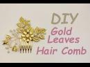 Easy DIY Gold Leaves Hair Vine Bridal Comb Hairpiece Headpiece Tutorial