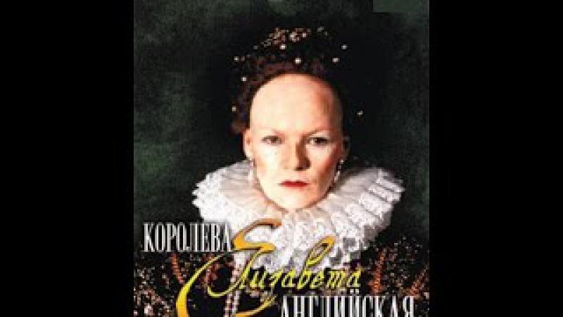 Королева Елизавета Английская 04 драма историческая, сериал, биографический