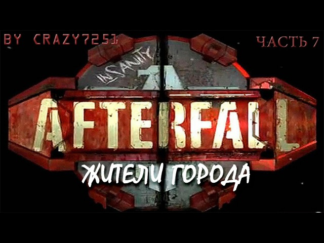 [Afterfall Insanity] - 7 - Жители города