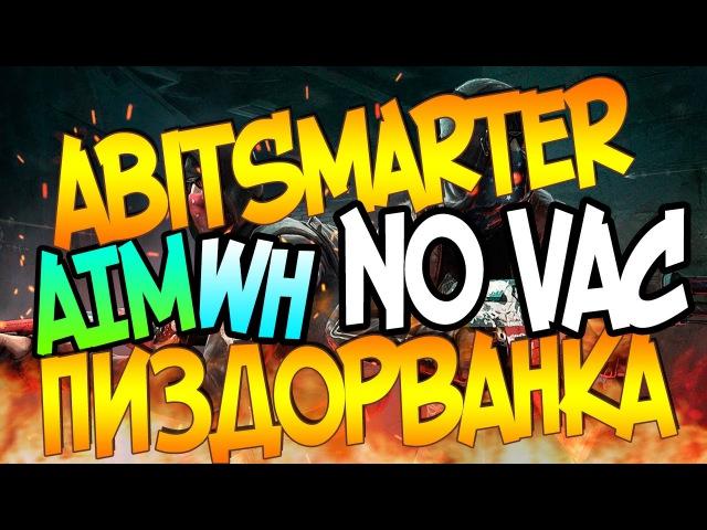 ПИЗДОРВАНКА! Чит для CS GO AbitSmarter Мега АИМ (Trigger No Recoil) и ВХ для CS GO