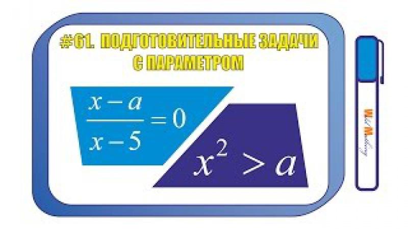 61. ПОДГОТОВИТЕЛЬНЫЕ ЗАДАЧИ С ПАРАМЕТРОМ! Рациональное уравнение и квадратное неравенство