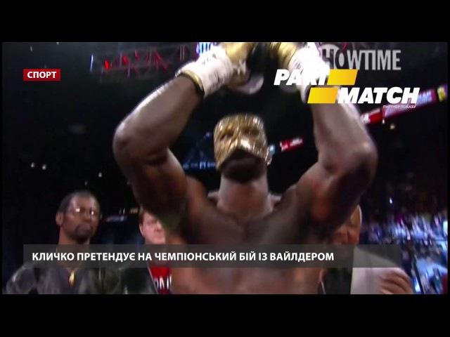 Володимир Кличко претендує на чемпіонський бій із Деонтеєм Вайлдером