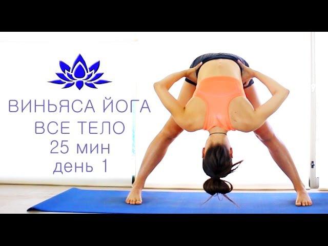 Виньяса йога на все тело 25 мин   День 1   chilelavida