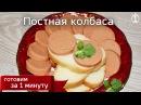 Постная колбаса, рецепт. Колбаса без мяса. Гороховая колбаса. Диетическая и постная еда