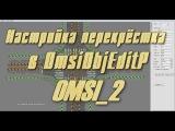 OMSI_2 - 3_Настройка перекрёстка в OmsiObjEditP
