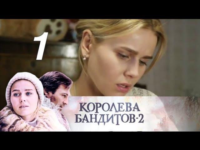 Королева бандитов. Сезон 2. Серия 1 (2015)