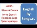 ABBA - I Have A Dream текст, перевод и транскрипция слов