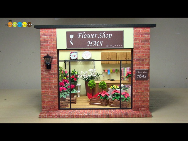 HMS2 Miniature Dollhouse - Flower Shop ミニチュアお花屋さん作り
