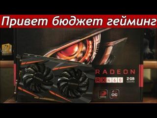 RX 460 2Gb Лучшая Бюджетная Видеокарта!