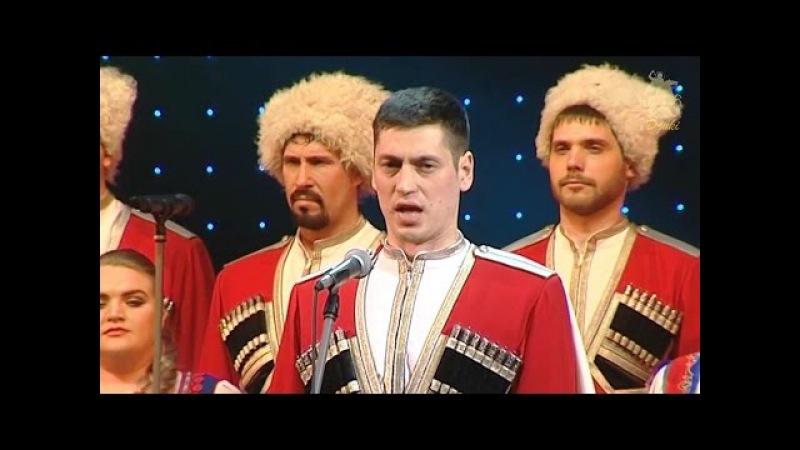 Встань за веру, Русская земля! (Farewell of Slavianka) - Kuban Cossack Choir (2009)