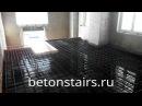 Особенность изготовления монолитного перекрытия и бетонной лестницы в мегаполисе. Москва.