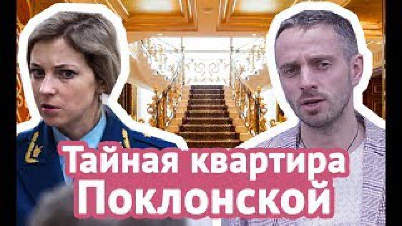 Тайная квартира Поклонской. Колезев на Znak.com