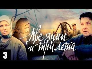 Две зимы и три лета 3 серия (сериал, 2014) Мелодрама. Фильм «Две зимы и три лета»
