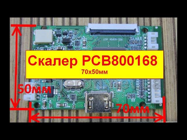 Скалер PCB800168