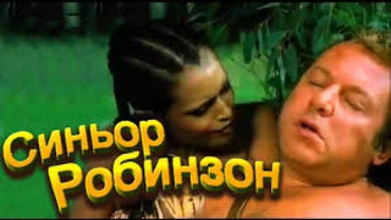 Синьор Робинзон/signor Robinson комедия