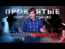 ТРЕШ ОБЗОР фильма Звонок против Проклятия Шшшикарный кроссовер