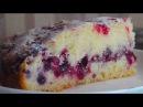 Обалденно вкусный сметанный пирог с ягодами Sour creampie with berries