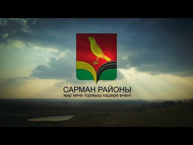 Имиджевый ролик для Сармановского района