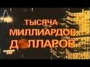 Тысяча миллиардов долларов Франция, 1981 детектив, Патрик Девэр, советский дубляж