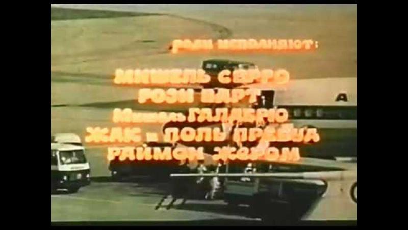 Хорошенькое дельце (Франция, 1973) комедия, советский дубляж