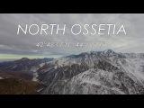 Северная Осетия. Хребет Чехациртит