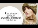 СТИЛЬНЫЙ гардероб женщины. Виды шапок. Академия Моды и Стиля Анны Арсеньевой