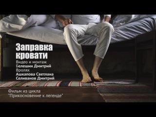 Прикосновение к легенде (эпизод 03) Кровать