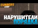 Cunbers RP - НАРУШИТЕЛИ ПОРЯДКА!