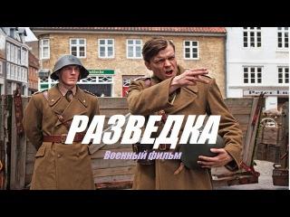 военный фильм РАЗВЕДКА. Русские фильмы 2016 о Великой Отечественной Войне на Мир...